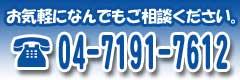 TEL 04-7191-7528